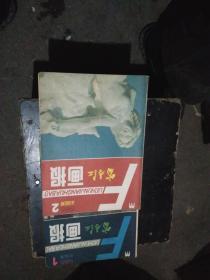 杂志:富春江画报1986年1.2(2本合售)