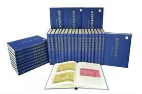 《龙泉司法档案选编》 第三辑(一九二八——一九三七)(全30册)