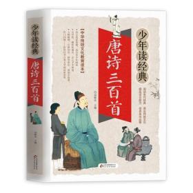 唐诗三百首 美绘本 青少版 无障碍阅读 少年读经典
