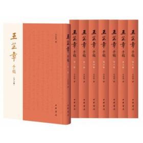 王芷章手稿(全八册)