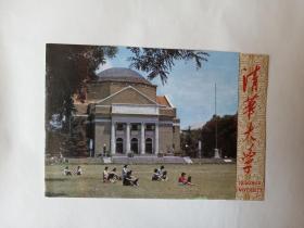 清华大学  1986年  刘雁秋  贺卡
