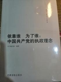 依靠谁 为了谁:中国共产党的执政理念(未拆封)