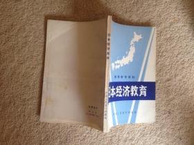 教学参考资料:日本经济教育