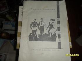 走过从前---岷山青年文学创作回顾、九四卷
