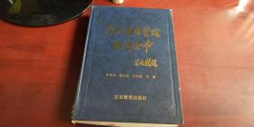中外财务管理百科全书上册