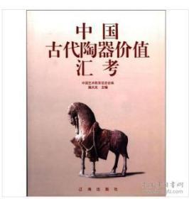中国古代陶器价值汇考 D