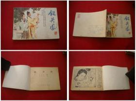《钗头凤》,64开孟庆江绘,人美1982.1一版一印,683号,连环画