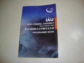 第28届国际天文学联合会大会