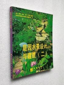 庭园水景设计与建造(2)