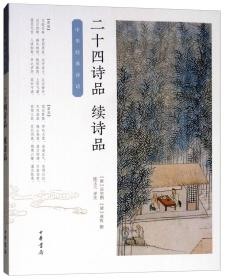 二十四诗品·续诗品/中华经典诗话