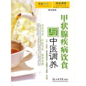 甲状腺疾病饮食与中医调养