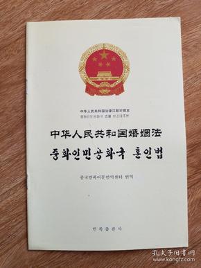 婚姻法(朝鲜文汉文对照)