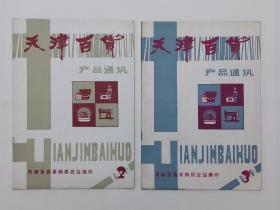《天津百货产品通讯》1982年第2、3期、(主要内容是美容化妆用品)
