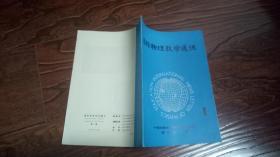 国际物理教学通讯总第1期(创刊号)   开本 :