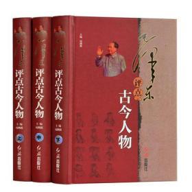 毛泽东评点古今人物 16开精装全套3卷 解析毛主席评点评价历史人物名人