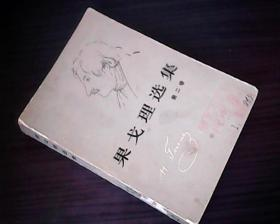 果戈里选集(第二卷)馆藏,插图本