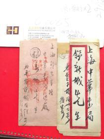 徐悲鴻致中華書局舒新城信,帶封二封,四頁。此兩封信于北京瀚海2013年秋拍拍得!編號2912。