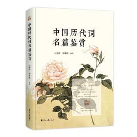 中国历代词名篇鉴赏