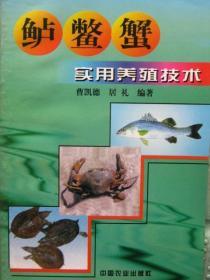 鲈鳖蟹实用养殖技术