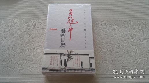 【稀有藏品】吴冠中艺术日历2014【真实有货 实物拍摄】