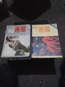 杂志:富春江画报1983年4
