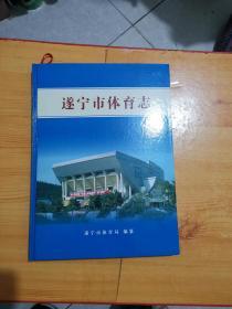 遂宁市体育志