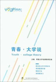 青春·大学说