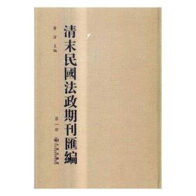 清末民国法政期刊汇编 全120册