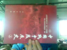 中国战争发展史( 上册)