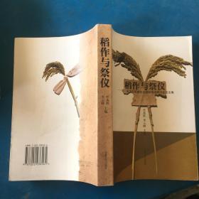 稻作与祭仪:第二届中日民俗文化国际学术研讨会论文集