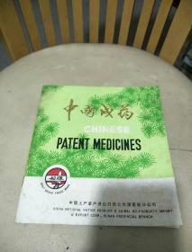 中国成药(中国土产畜产进出口总公司湖南省分公司)