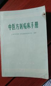 一版一印  中医方剂临床手册(书内有大量对药物、药方注解,字迹清楚,注解详细,文革老书)
