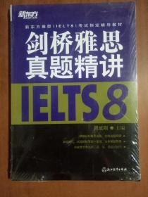 新东方雅思(IELTS)考试指定辅导教材:剑桥雅思真题精讲8   9787553616902
