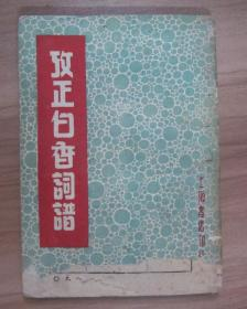 【民国旧书】考证白香词谱 上海书店