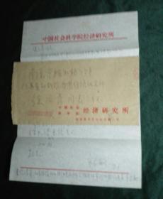 中国社会科学院经济研究所 章良猷 信札 一通一页【带封】