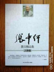 张中行散文精品集(人物卷)