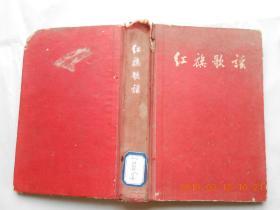 32348《红旗歌谣》馆藏