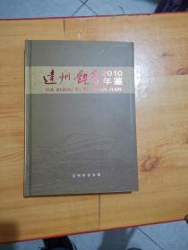 达州体育年鉴2010 (印600册)
