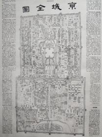 1860年法軍進攻北京時留下的京城全圖,法國原版完整報紙,京城全圖大圖,圖上字跡清晰可見。