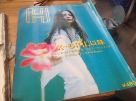 日本明星杂志 《H》1995.9,内有X-GIRL以降的内容