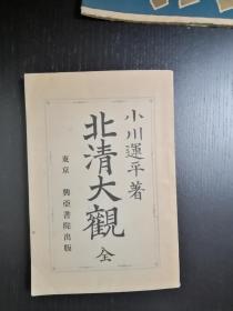 小川运平《北清大观》1903!