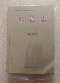 正版库存 钧瓷志 1988-2009