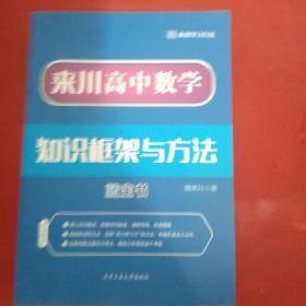 来川高中数学 知识框架与方法 蓝宝书