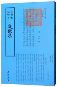 包邮正版钦定四库全书-疑狱集FZ9787514920628