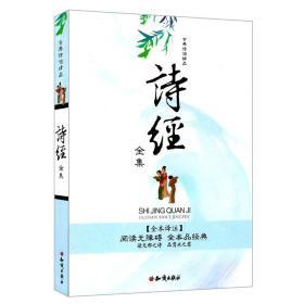 古典诗词精品:诗经全集(全本译注)