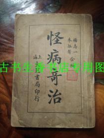 怪病奇治 全一册  杨志一  民国二十五年  正版原书