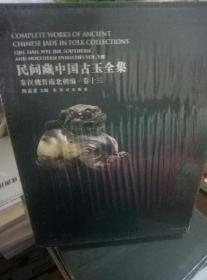 民间藏中国古玉全集 秦汉魏晋南北朝编·卷十三