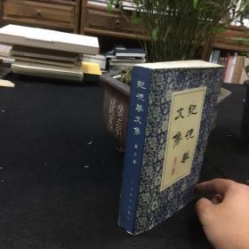 纪晓岚文集.第三册