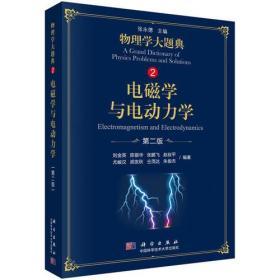 电磁学与电动力学(第二版)
