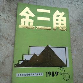 金三角1989年3,4期合刊